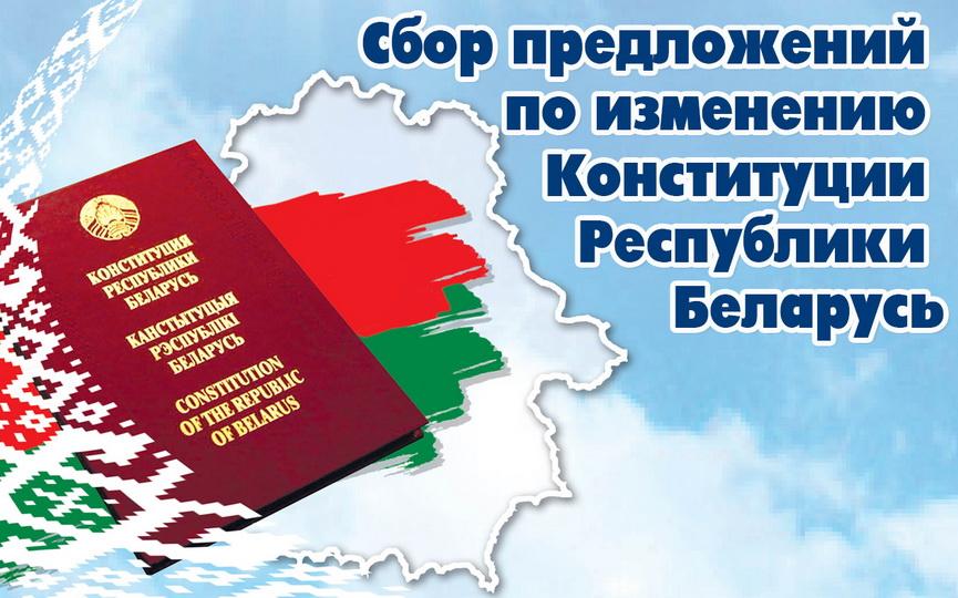 Проводится сбор предложений по изменению Конституции Республики Беларусь