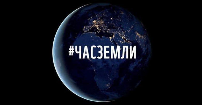 В Республике Беларусь 27 марта 2021 года с 20.30 до 21.30 состоится ежегодная международная акция «Час Земли».