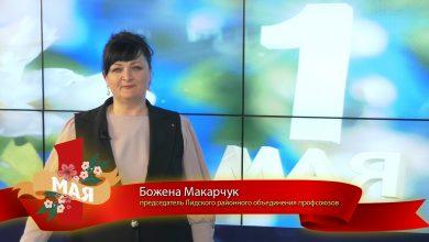 """""""С Днем труда! Божена Макарчук"""""""