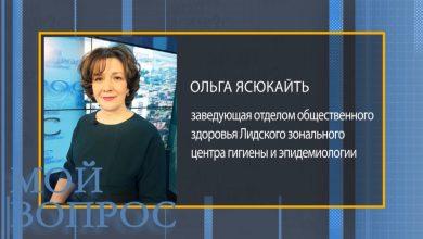 Заведующая отделом общественного здоровья Лидского зонального центра гигиены и эпидемиологии Ольга Ясюкайть.