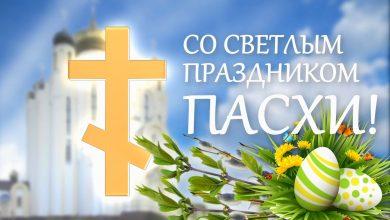 Поздравление со Светлым праздником Пасхи!