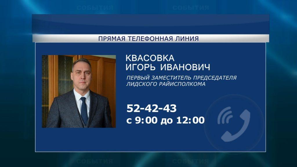 «Прямую телефонную линию» в Лиде проведет Игорь Квасовка