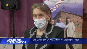 Старшеклассники 15-й лидской школы пообщались с узницей концлагеря «Озаричи» Валентиной Однокрыловой