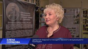 Лида принимала участников XXVII Областного открытого конкурса имени Константина Горского