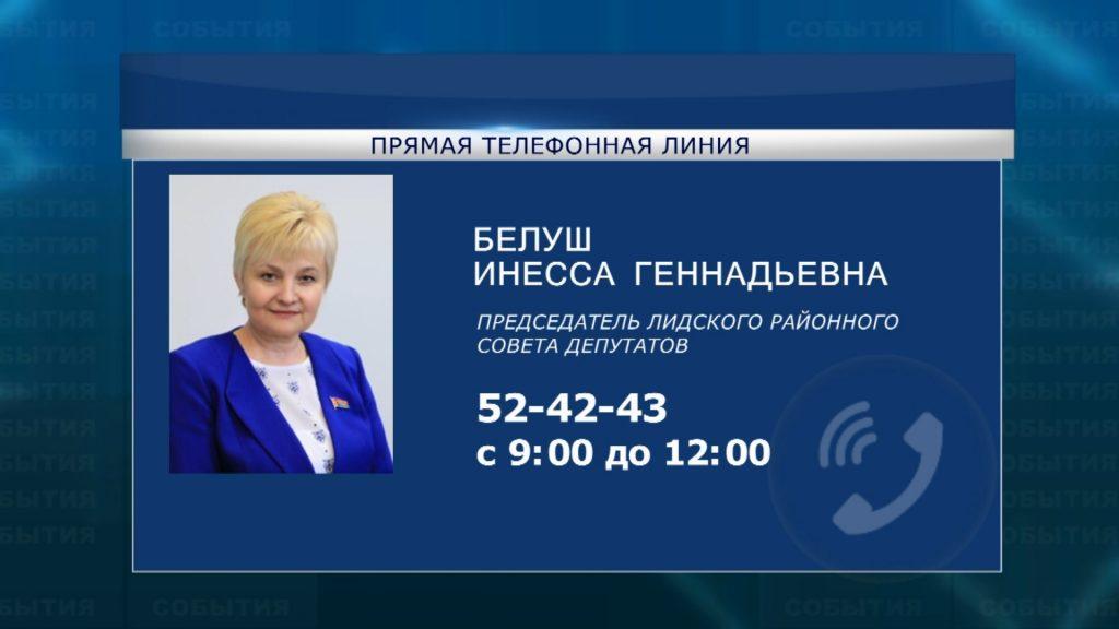 17 апреля «прямую телефонную линию» проведет Инесса Белуш