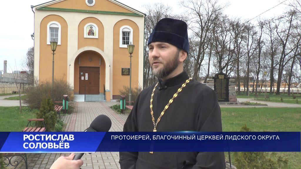 По инициативе лидскиз православных священников запущена благотворительная акция «Пасхальная корзинка»