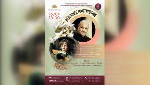 16-го апреля Национальный академический Большой театр оперы и балета даст концерт в Лиде