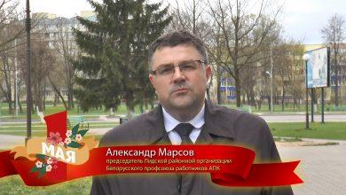 """С Днем труда! Александр Марсов"""