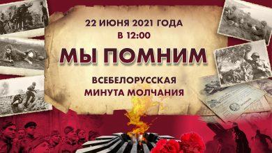 22 июня, в 80-ю годовщину начала Великой Отечественной войны, в 12.00 по всей области пройдет всеобщая минута молчания.