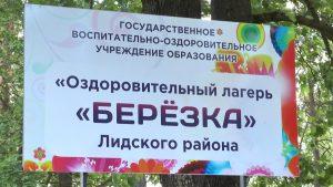 8 июня в Лидском районе начнут работу загородные детские лагеря