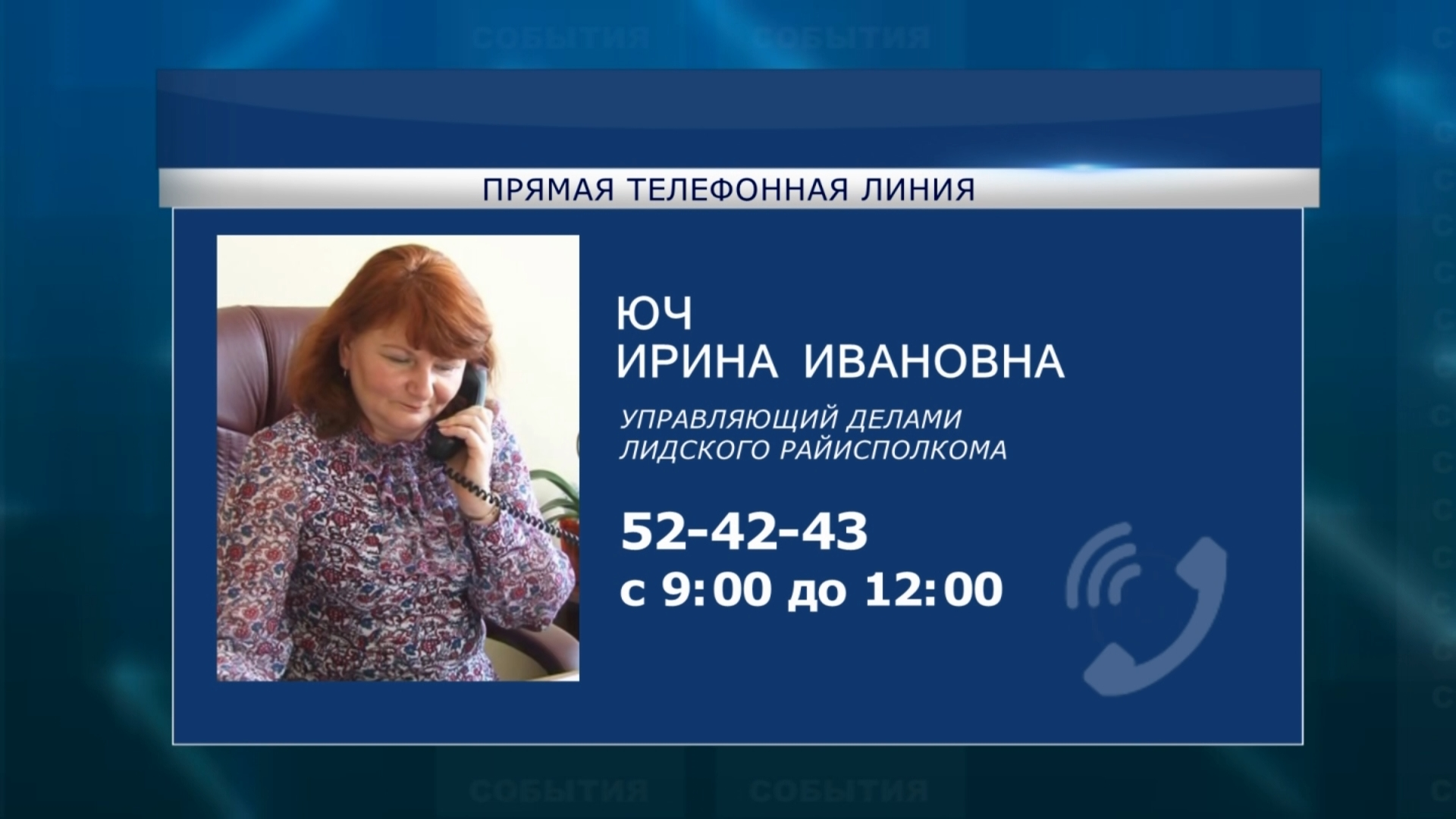 В Лиде 9 октября пройдет очередная «прямая телефонная линия»