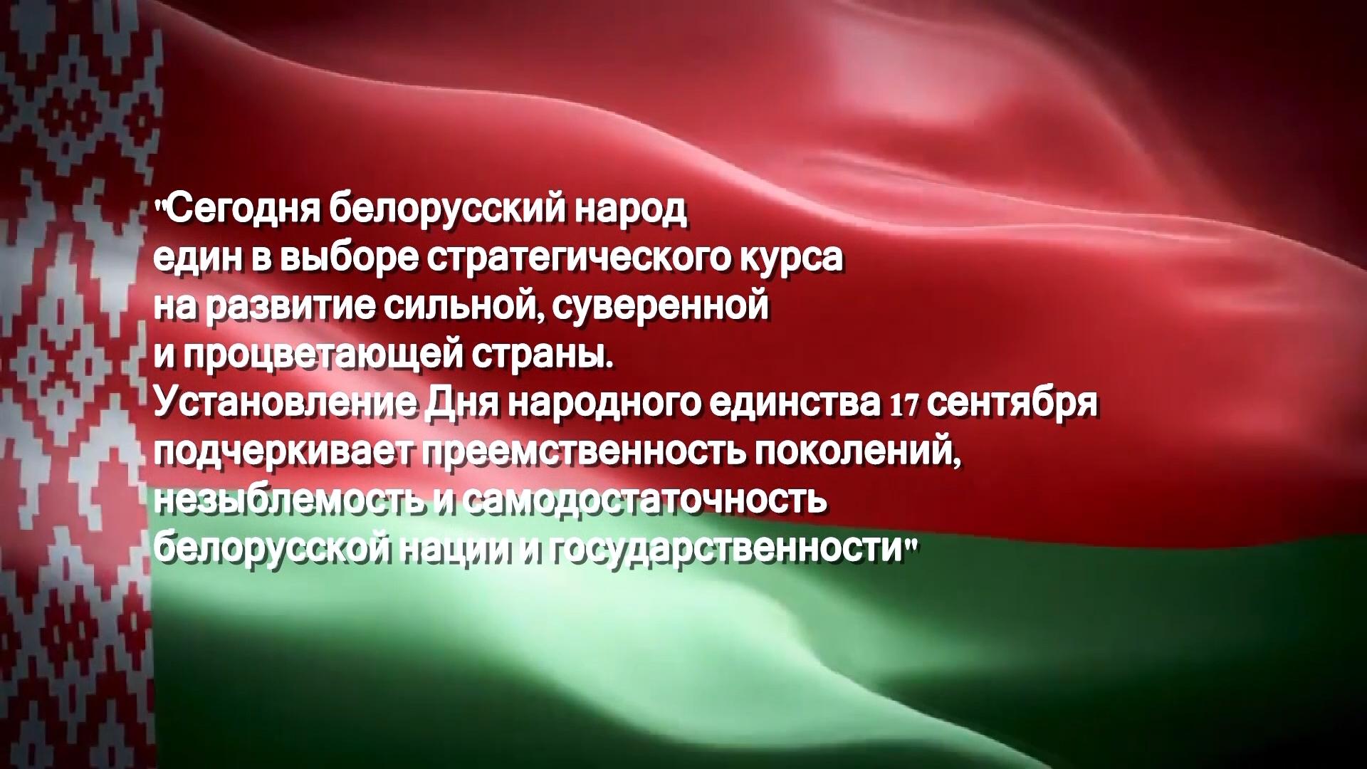 17-е сентября - День народного единства
