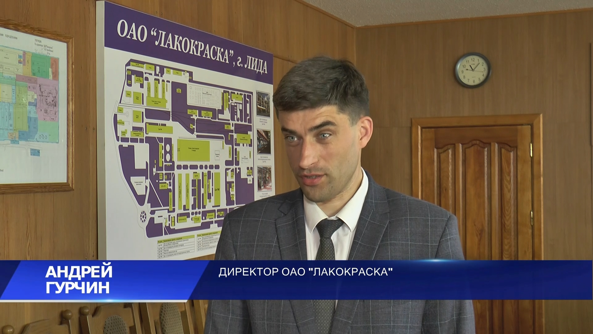ОАО «Лакокраска» осваивает новые виды продукции